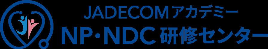 JADECOM-NDC研修センター